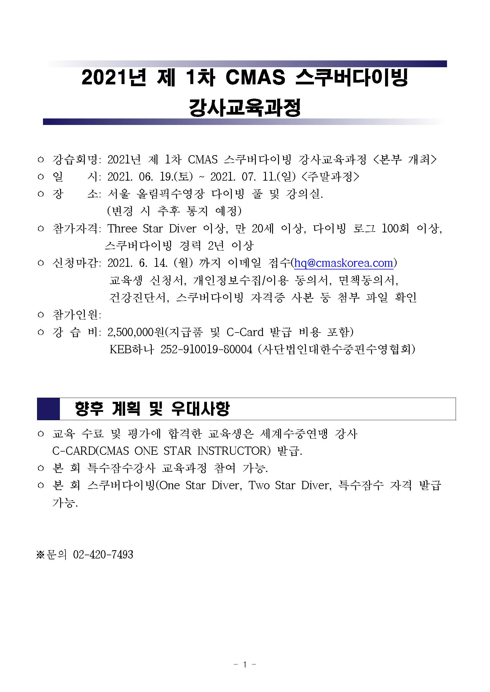 ★2021 제1차 강사교육과정 홈페이지(수정).jpg