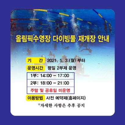 5월 3일 올림픽수영장 재개장.jpg